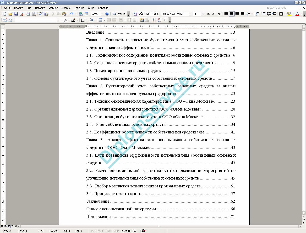 Структура и правила написания качественной дипломной работы Составляем и утверждаем у научного руководителя план дипломной работы