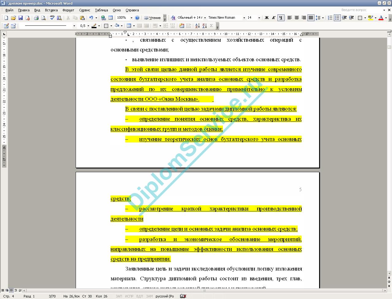 Структура и правила написания качественной дипломной работы Приступаем к написанию введения Введение является очень важной деталью работы Как правило по тому как написаны введение и заключение диплома у